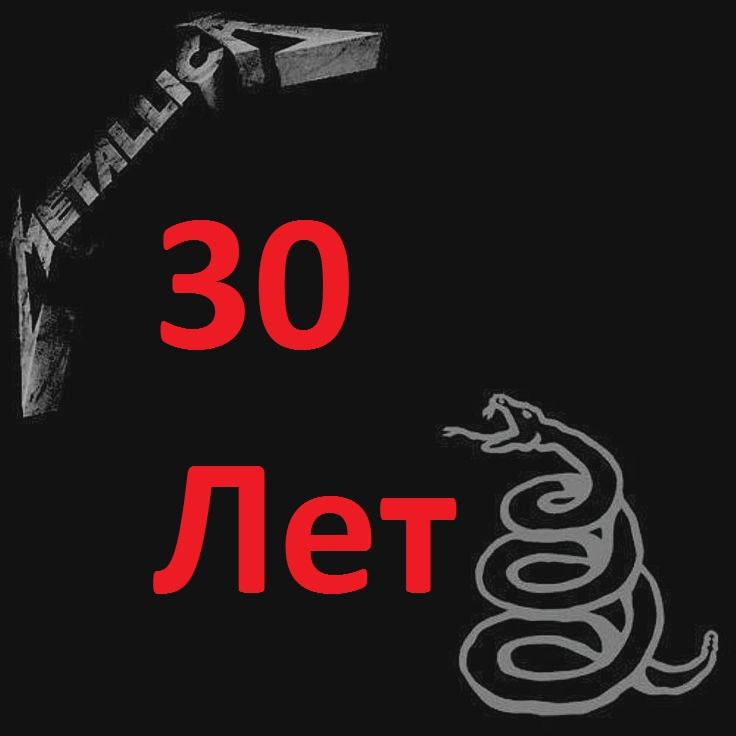 Черному Альбому группы Metallica исполнилось 30 лет!
