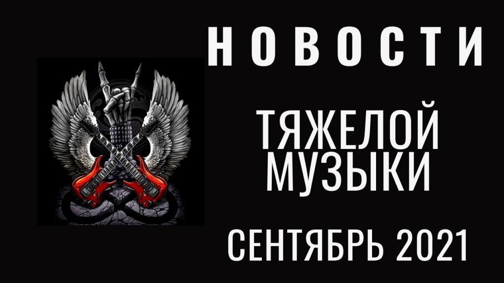 Новости рок и метал музыки (сентябрь 2021 года)